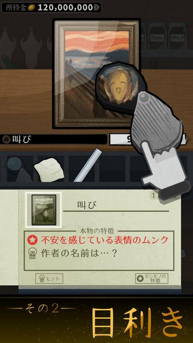鑑定サバイバルのスクリーンショット_3