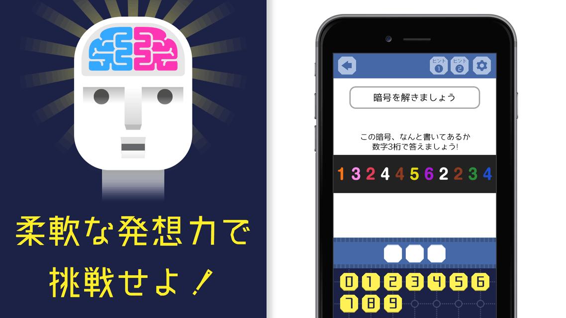 頭脳王が考えた㊙謎解き脳トレアプリ〜脳トレ〜のスクリーンショット_3