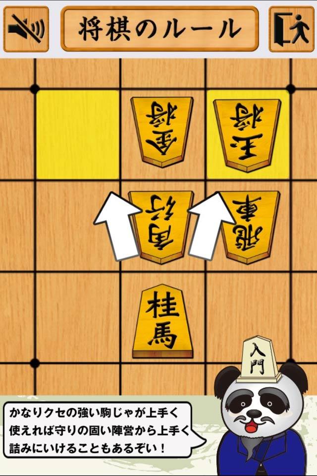 将棋入門 超初心者向けの読んで覚える将棋のスクリーンショット_1