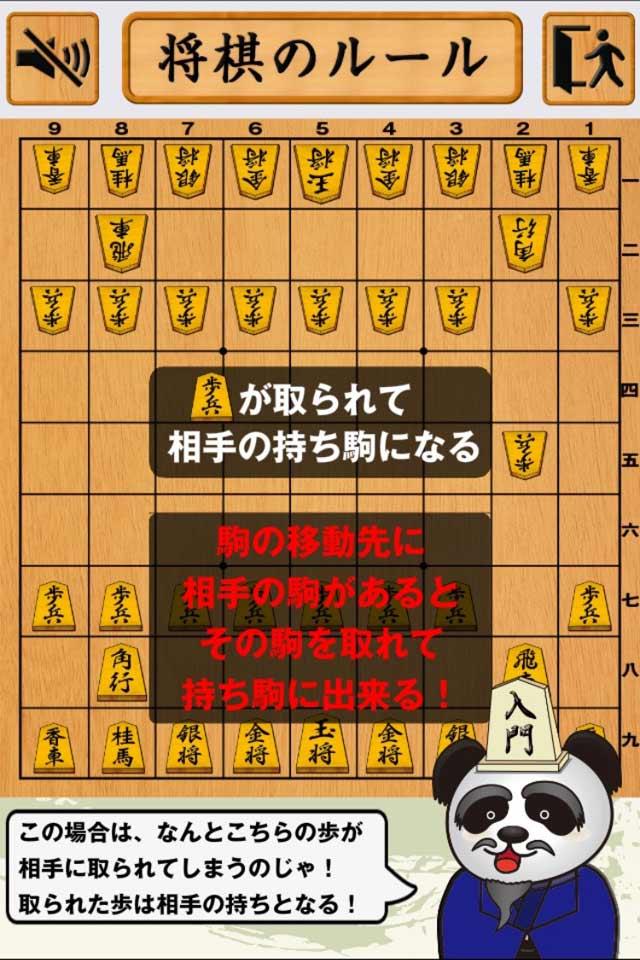 将棋入門 超初心者向けの読んで覚える将棋のスクリーンショット_2