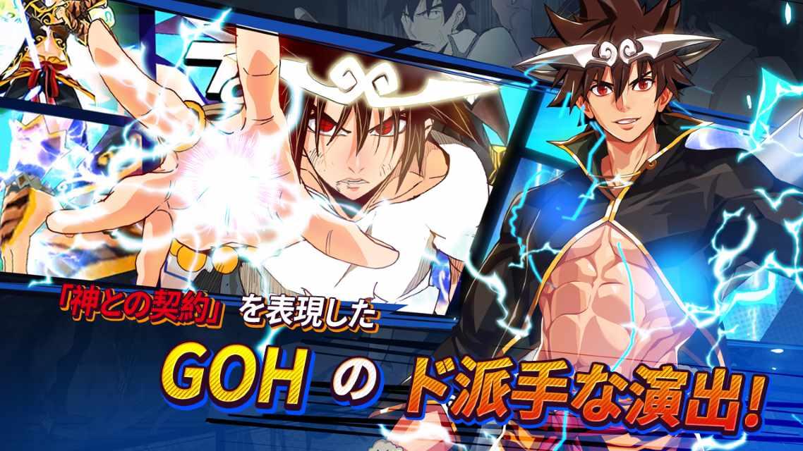 G.O.H - The God of Highschoolのスクリーンショット_2