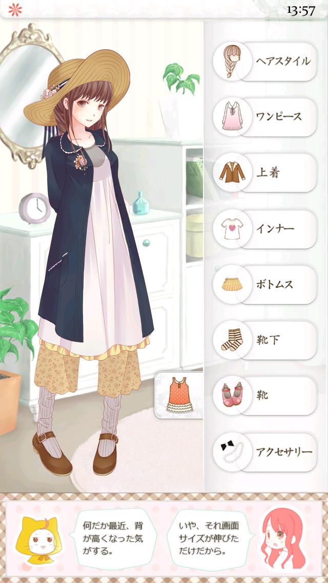 Nikki UP2U: A dressing storyのスクリーンショット_5