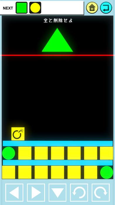 ドロップアンサー -落ちゲー謎解きパズル-のスクリーンショット_2