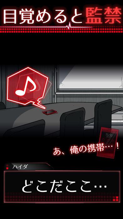 監禁中 -カンキンチュウ-のスクリーンショット_1