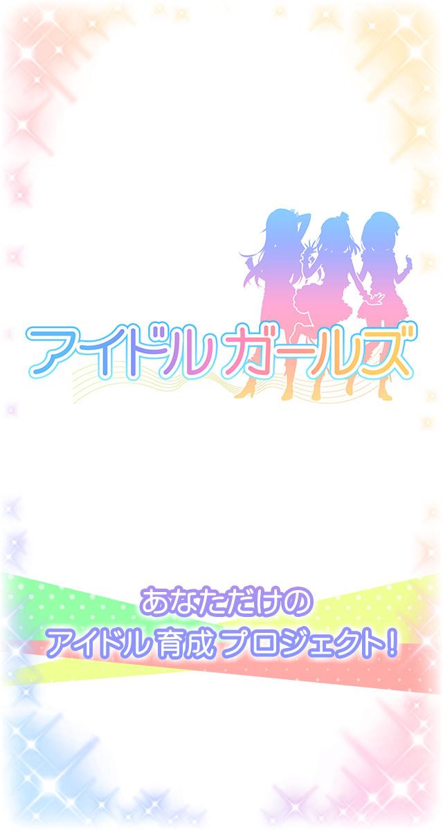 アイドルガールズのスクリーンショット_1