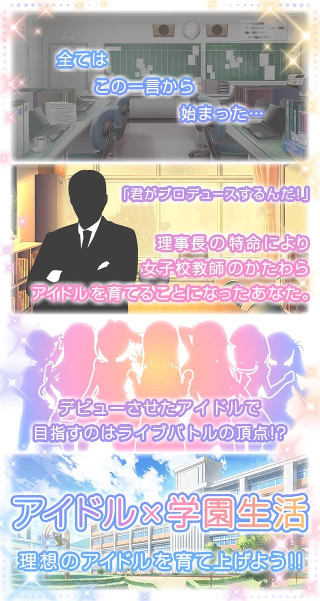 アイドルガールズのスクリーンショット_2