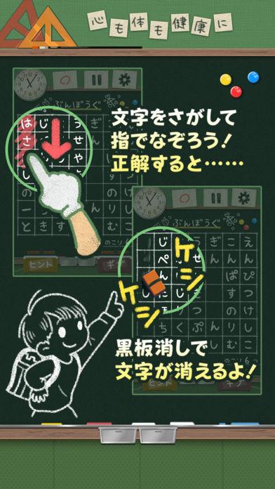 もじさがし小学校!かんたんモジパズルのスクリーンショット_2