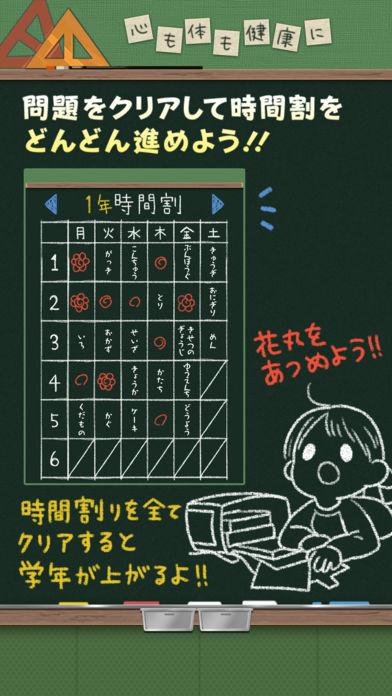 もじさがし小学校!かんたんモジパズルのスクリーンショット_3