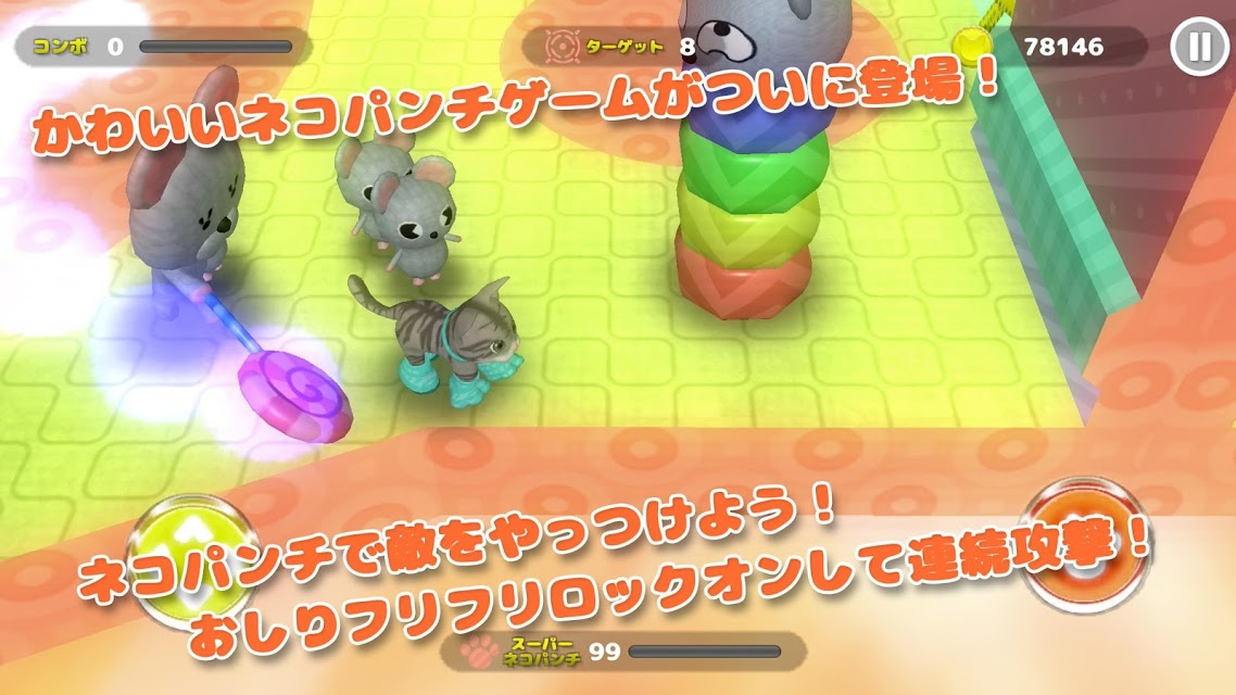 ネコパンチくらっしゅ ~カワイイ猫パンチゲーム~のスクリーンショット_1