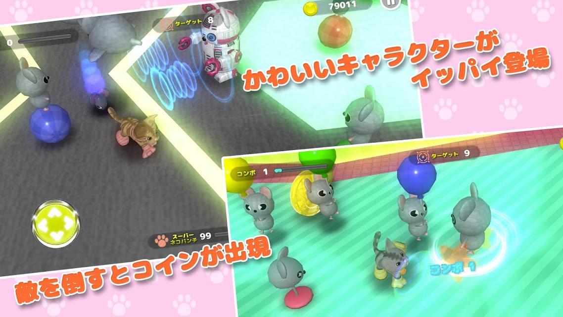 ネコパンチくらっしゅ ~カワイイ猫パンチゲーム~のスクリーンショット_2