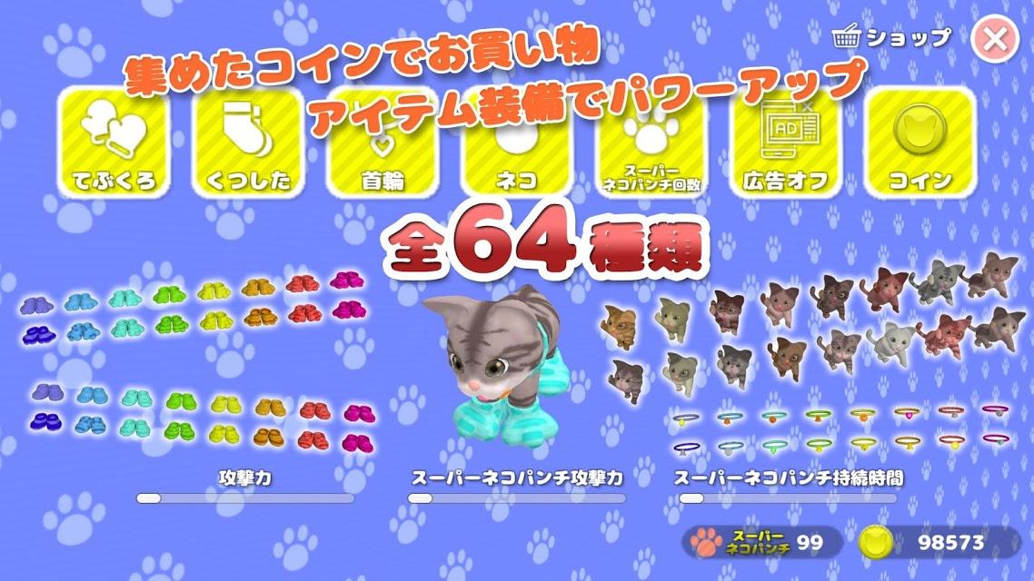 ネコパンチくらっしゅ ~カワイイ猫パンチゲーム~のスクリーンショット_3