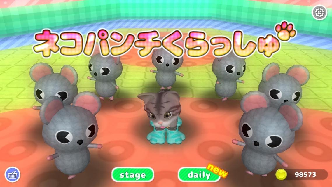 ネコパンチくらっしゅ ~カワイイ猫パンチゲーム~のスクリーンショット_5