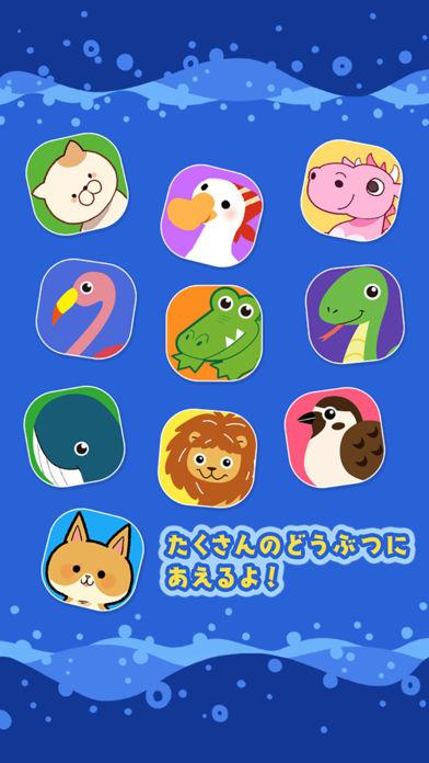 みんなで きれい、キレイ!幼児向け無料知育アプリのスクリーンショット_3