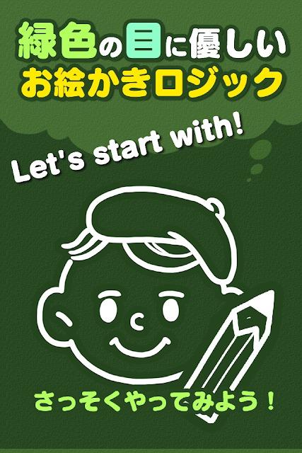 お絵かきロジック【無料】シンプルなパズルゲーム!のスクリーンショット_1