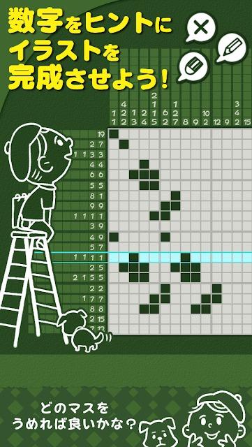 お絵かきロジック【無料】シンプルなパズルゲーム!のスクリーンショット_2
