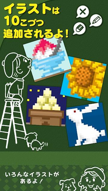 お絵かきロジック【無料】シンプルなパズルゲーム!のスクリーンショット_3
