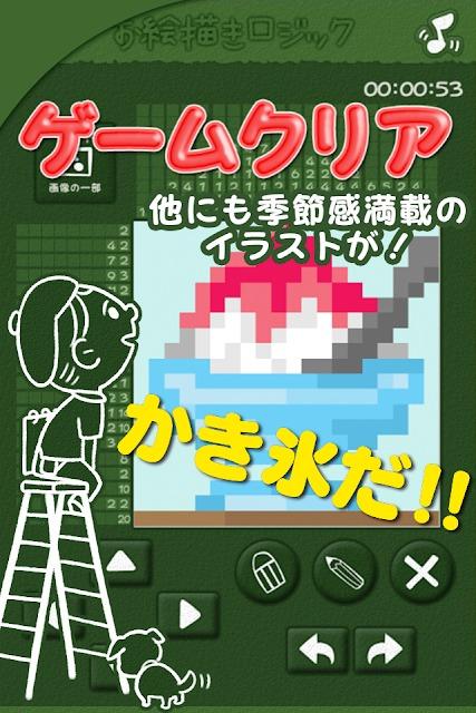 お絵かきロジック【無料】シンプルなパズルゲーム!のスクリーンショット_4