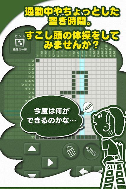お絵かきロジック【無料】シンプルなパズルゲーム!のスクリーンショット_5
