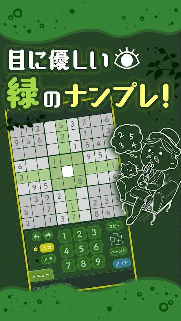 操作しやすいナンプレ!目に優しい パズルゲーム800問のスクリーンショット_1