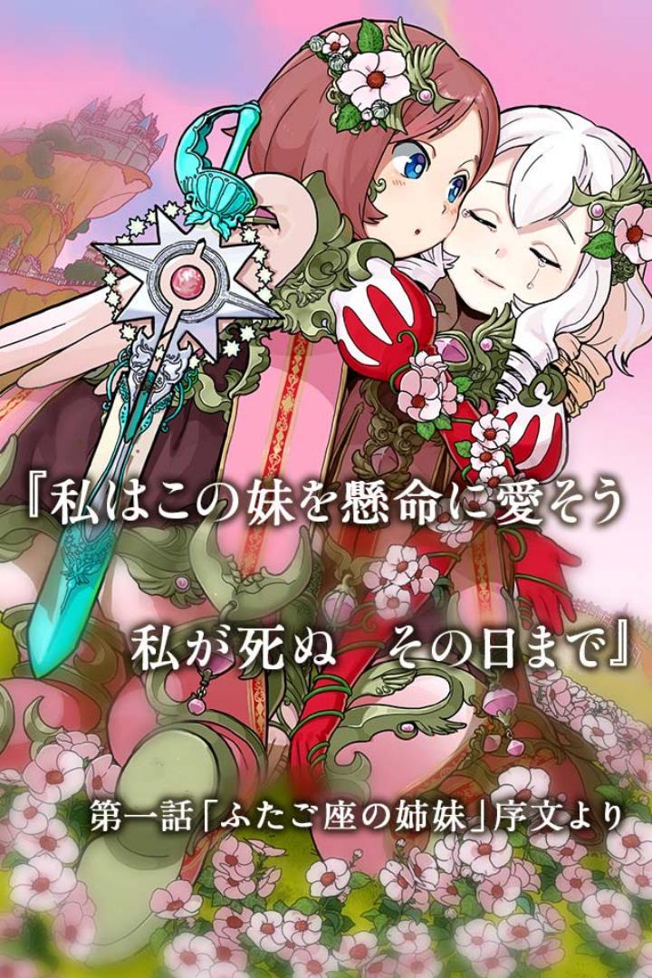 古の女神と宝石の射手のスクリーンショット_4