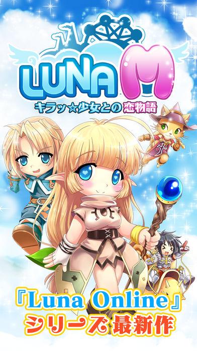 Luna M:キラッ少女との恋物語のスクリーンショット_1