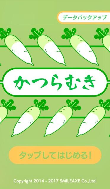 かつらむきのスクリーンショット_1