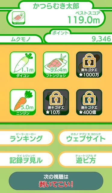 かつらむきのスクリーンショット_3