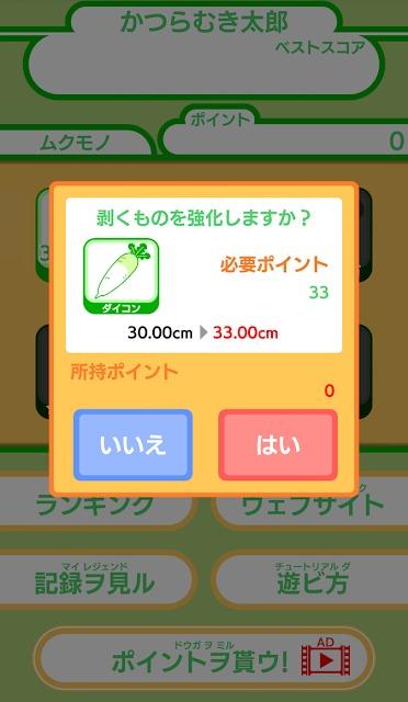 かつらむきのスクリーンショット_5
