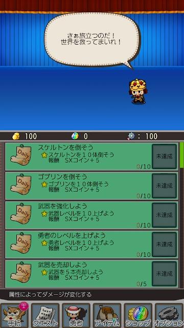 勇者tobe(Unreleased)のスクリーンショット_2