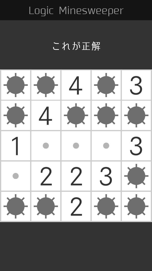 ロジック マインスイーパ - 地雷探しパズルゲームのスクリーンショット_2