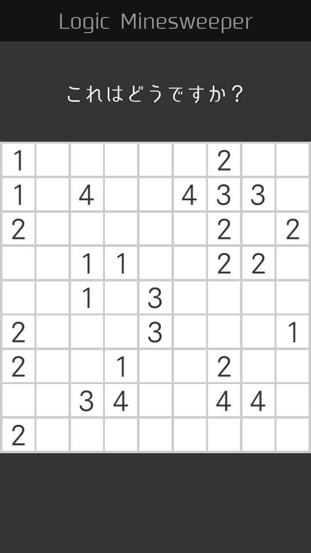 ロジック マインスイーパ - 地雷探しパズルゲームのスクリーンショット_3
