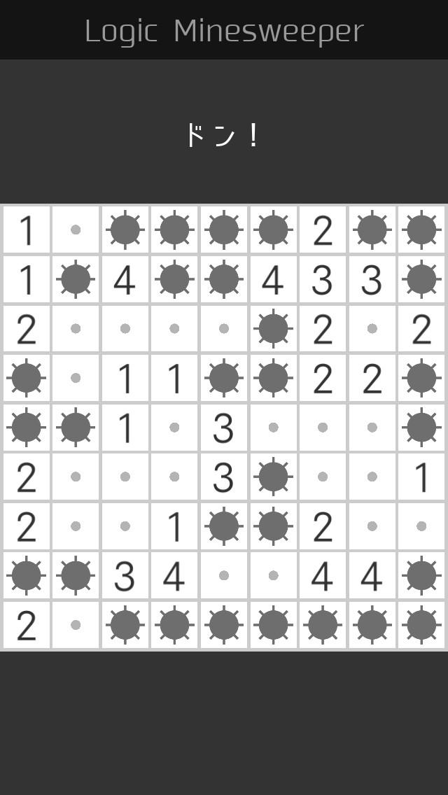ロジック マインスイーパ - 地雷探しパズルゲームのスクリーンショット_4