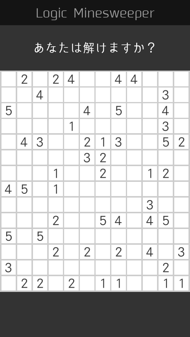 ロジック マインスイーパ - 地雷探しパズルゲームのスクリーンショット_5