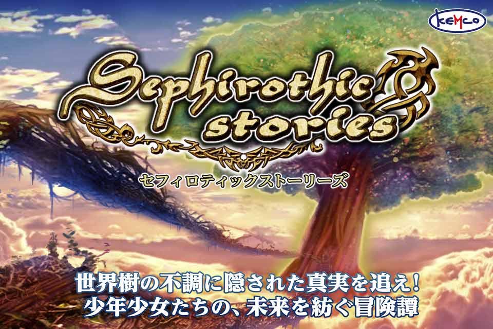 RPG セフィロティックストーリーズ Trialのスクリーンショット_1