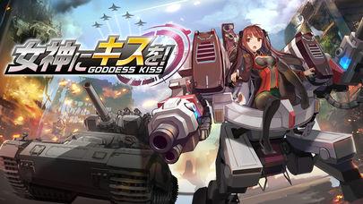 女神にキスを〜Goddess Kiss〜のスクリーンショット_1