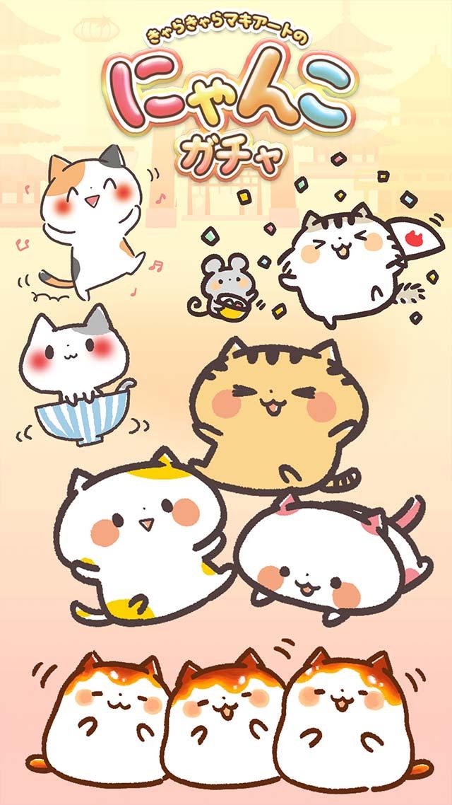 にゃんこガチャガチャ「きゃらきゃらマキアート」の猫集めゲーム 無料のスクリーンショット_1