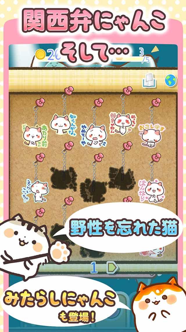 にゃんこガチャガチャ「きゃらきゃらマキアート」の猫集めゲーム 無料のスクリーンショット_3