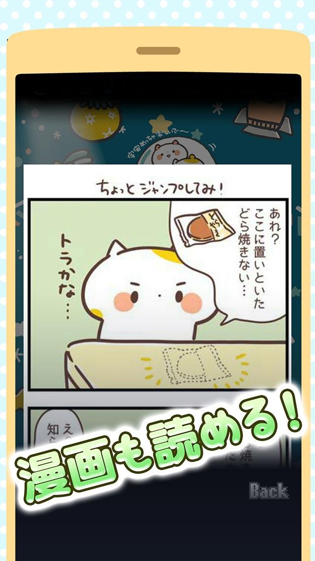 にゃんこガチャガチャ「きゃらきゃらマキアート」の猫集めゲーム 無料のスクリーンショット_4