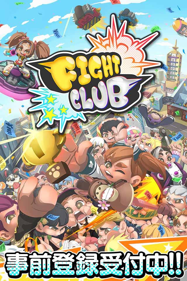 ファイトクラブのスクリーンショット_1