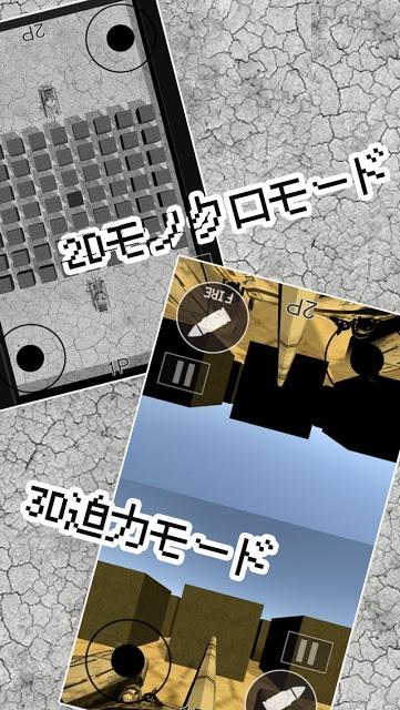 2人対戦ゲーム 戦車の決闘!のスクリーンショット_4