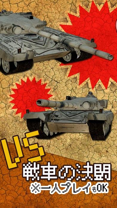2人対戦ゲーム 戦車の決闘!のスクリーンショット_1