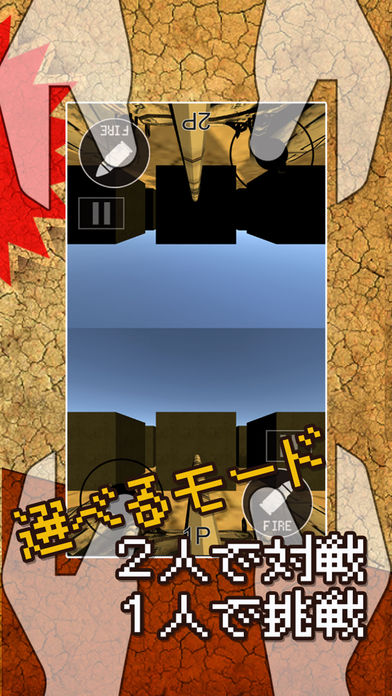2人対戦ゲーム 戦車の決闘!のスクリーンショット_2