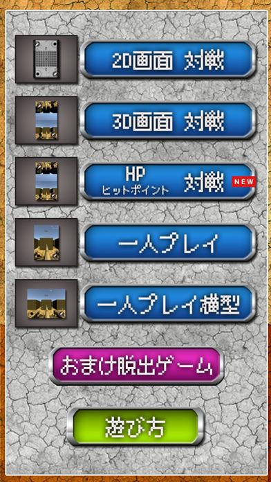 2人対戦ゲーム 戦車の決闘!のスクリーンショット_3