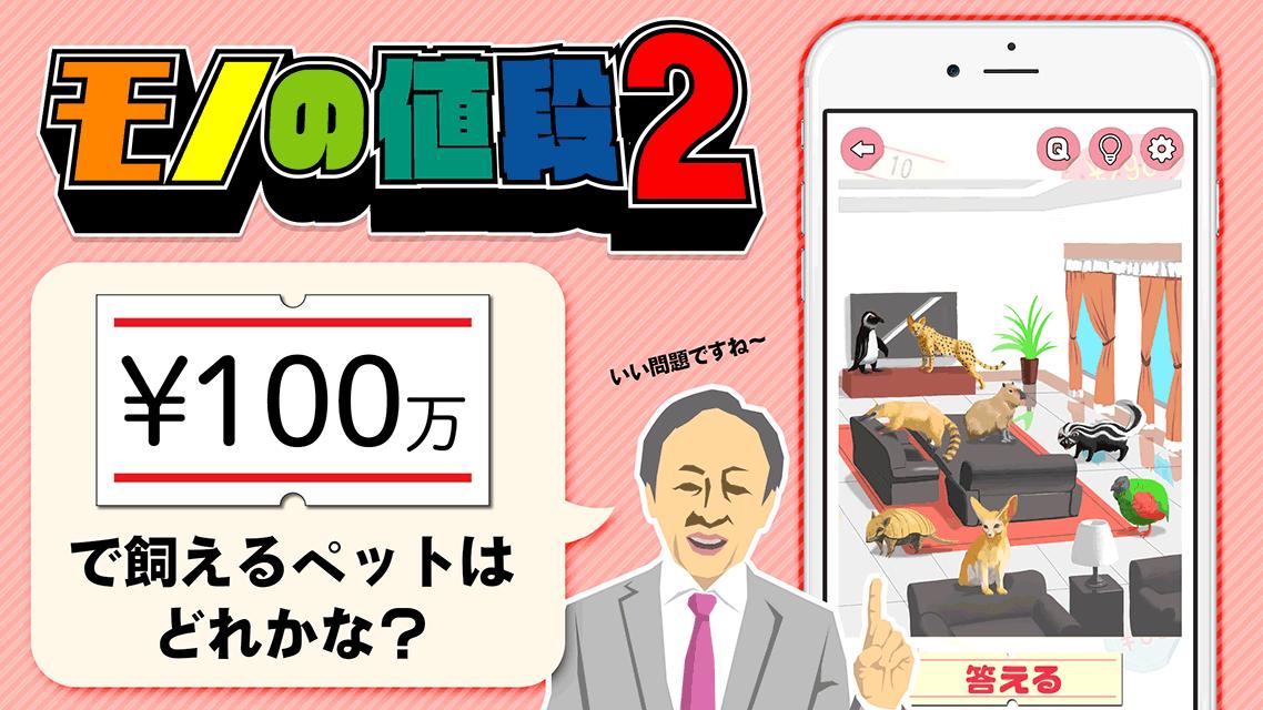 モノの値段2のスクリーンショット_1