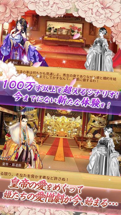 謀りの姫のスクリーンショット_3