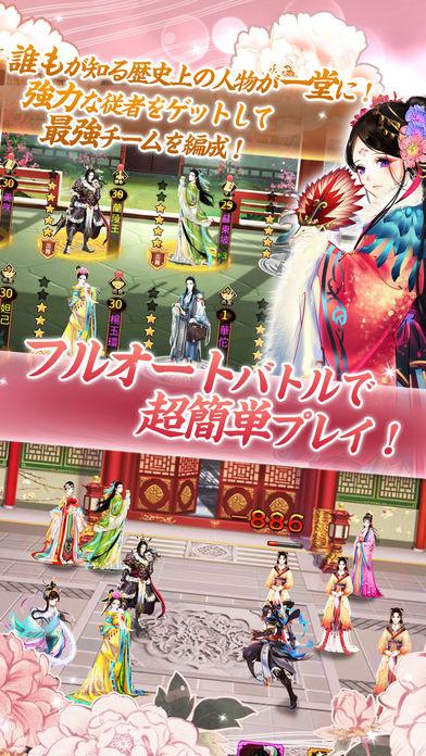 謀りの姫のスクリーンショット_4