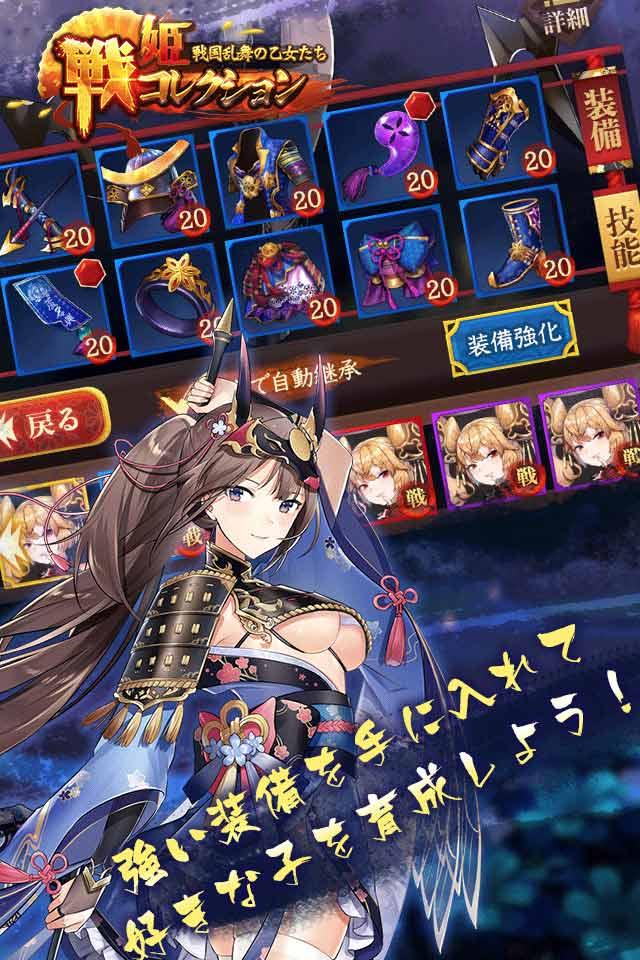 戦姫コレクションガチャ☆5出現率6倍UP!のスクリーンショット_2