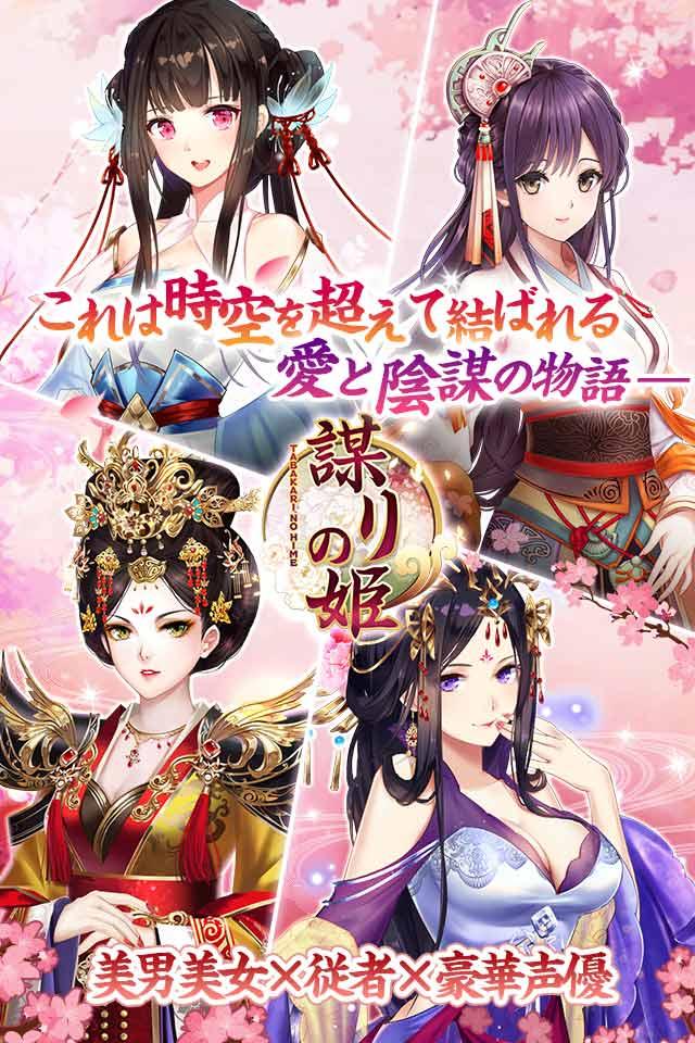 謀りの姫-TABAKARI NO HIME-のスクリーンショット_1