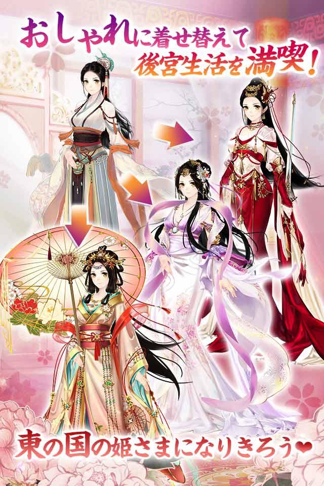 謀りの姫-TABAKARI NO HIME-のスクリーンショット_2
