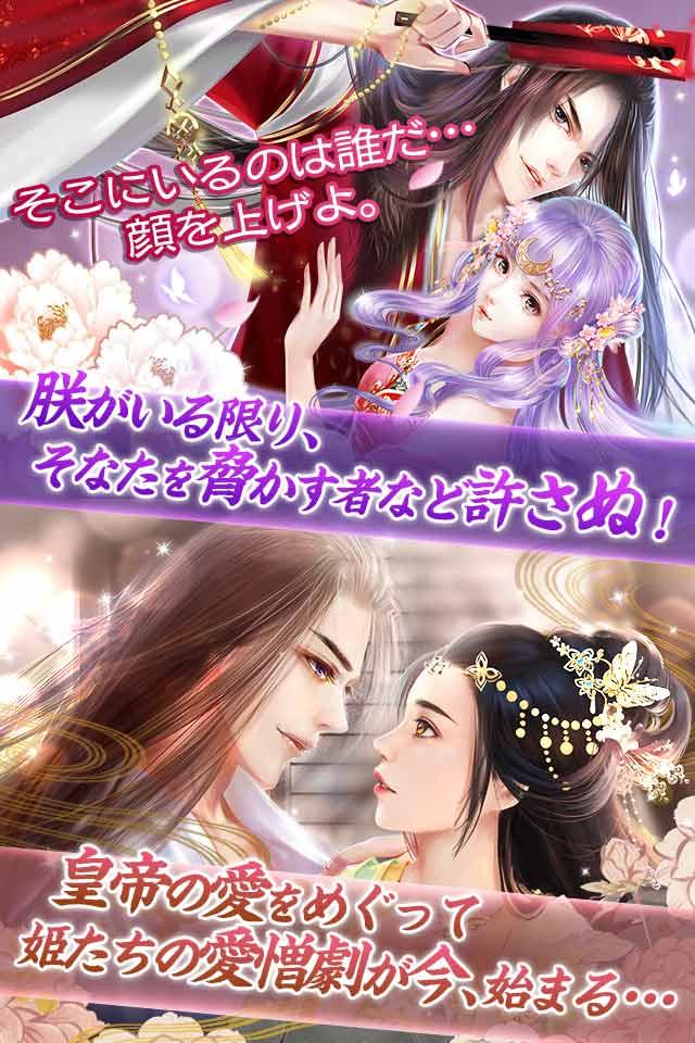 謀りの姫-TABAKARI NO HIME-のスクリーンショット_3